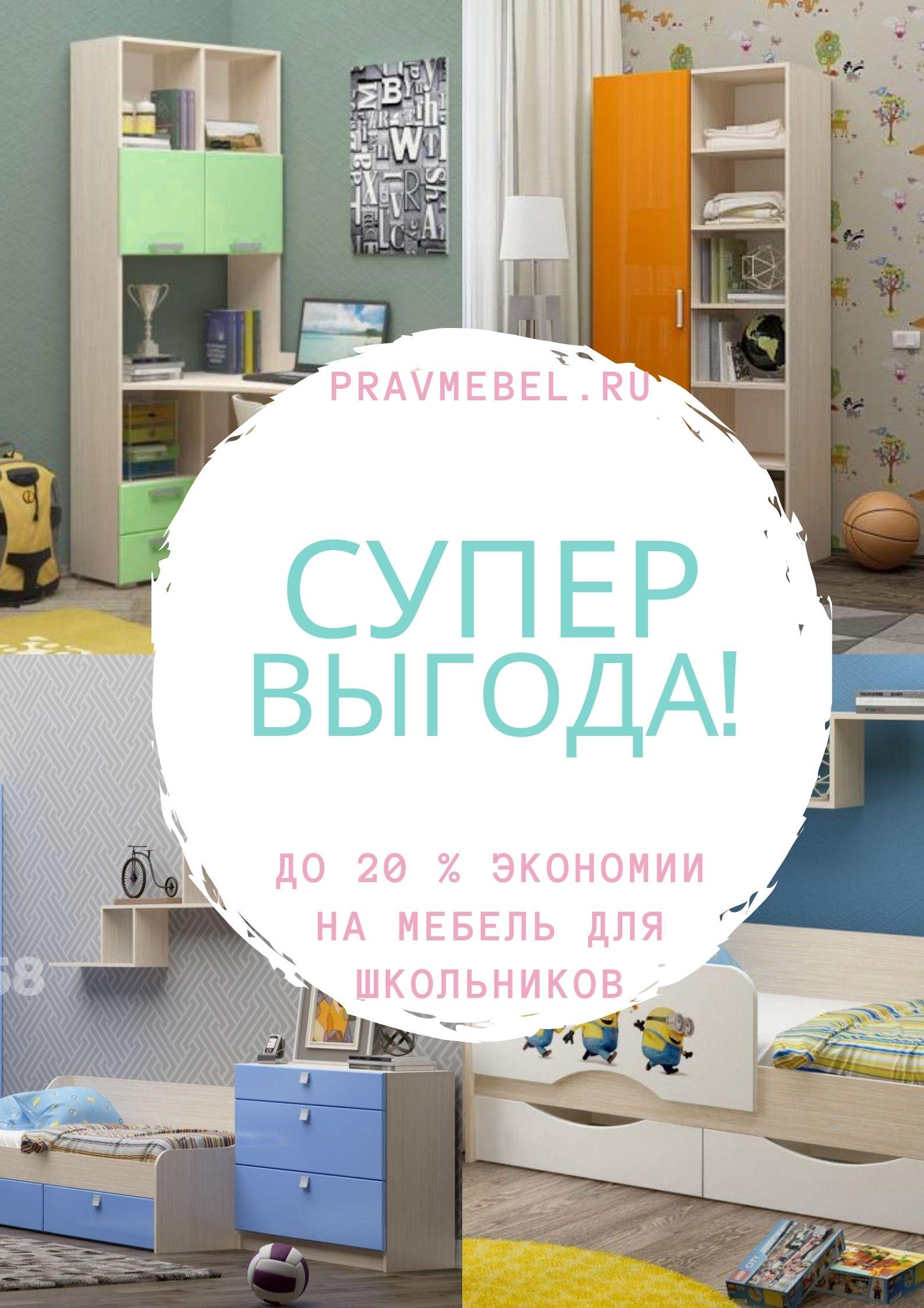 Пополнение детского ассортимента мебели