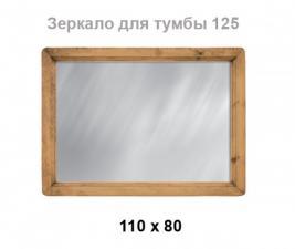 Зеркало  в раме из сосны в Москве, Зеркало в раме из сосны в Воронеже